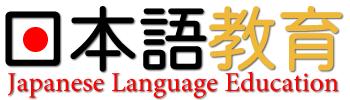 日本語教育-Best Seminar